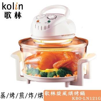 Kolin 歌林 11公升旋風烘烤鍋 KBO-LN121G
