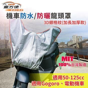 [蓋方便] 防水防曬-機車龍頭罩(加長加厚3D銀格紋款)適用Gogoro與50-125cc各式機車龍頭