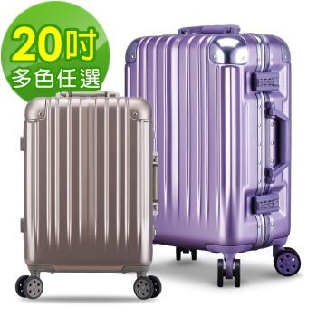 Bogazy 限量鋁框 20吋多款行李箱(多色任選)