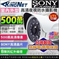 KINGNET 監視器攝影機 HD 500萬 5MP 防水槍型 紅外線鏡頭 SONY晶片 UTC控制 MIT 台灣製造 監控系統 防靜電 防雷保護基板