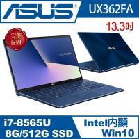 ASUS 華碩 ZenBook UX362FA-0052B8565U 13.3吋i7四核翻轉觸控筆電 (皇家藍)