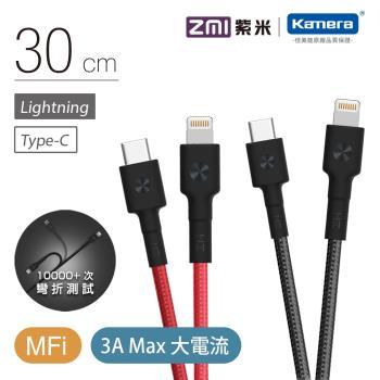 ZMI紫米 Type-C to Lightning 編織數據線30cm (AL872)-1入