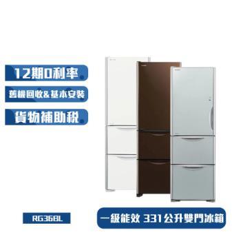 登記送陶板屋餐券★HITACHI 日立 331公升一級能效三門左開變頻電冰箱 RG36BL