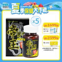 【寶齡富錦】寶齡專業級帝王男寶活力順暢組(花粉)5盒
