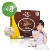 【Angel LaLa天使娜拉】非洲芒果代謝咖啡x8盒(15包/盒)