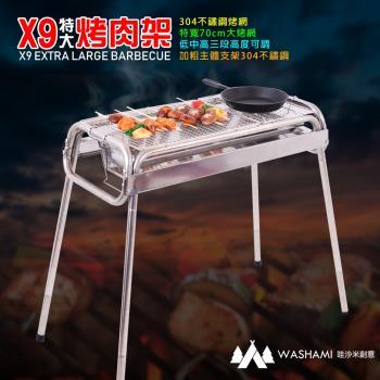 WASHAMl-AIM-X9特大烤肉架SS304不鏽鋼(高度三段可調整)