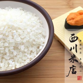 【西川米店】霧峰益全香米(2KG*2包)