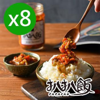 【扒扒飯】台灣獨家超夯雙椒醬/泰椒醬/麻辣花椒泡菜 任選8罐  (260g/罐)