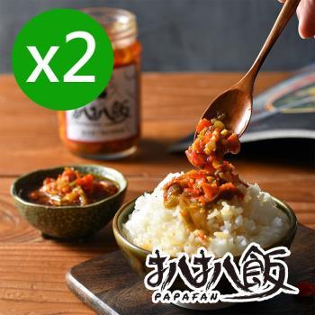 【扒扒飯】台灣獨家超夯雙椒醬/泰椒醬/麻辣花椒泡菜 任選2罐  (260g/罐)