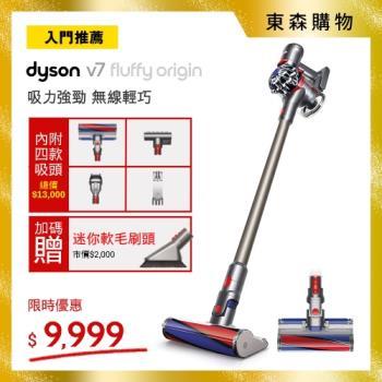 Dyson 戴森 V7 Fluffy Origin 無線吸塵器-庫