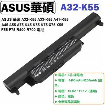 ASUS筆電電池A32-K55 K55V K55VD K55VJ X55V X55U X45V 6芯