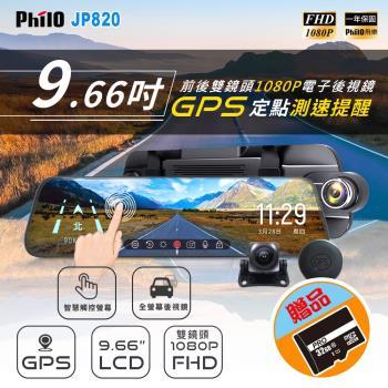 飛樂 JP820 9.66吋 GPS測速提示 真實前後 1080P 觸控式流媒體電子後視鏡 搭贈32g