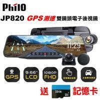 飛樂 JP820 GPS測速 流媒體 電子後視鏡 後視鏡 觸控 行車紀錄器