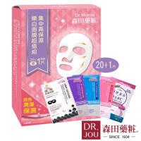 森田藥粧  集中高保濕嫩白面膜超值組21入 (電商獨家販售)