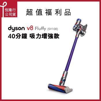 【限量福利品】Dyson 戴森 V8 fluffy SV10 手持無線吸塵器(紫)