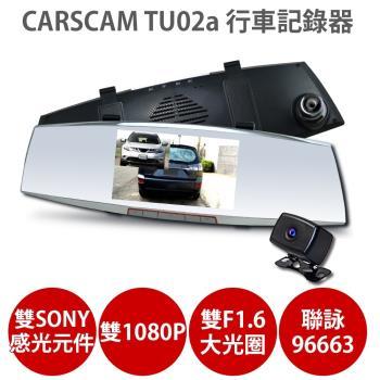 【送32G+AM702+拭鏡布】Carscam TU02 雙SONY 雙1080P 後視鏡型 前後雙鏡頭 行車紀錄器