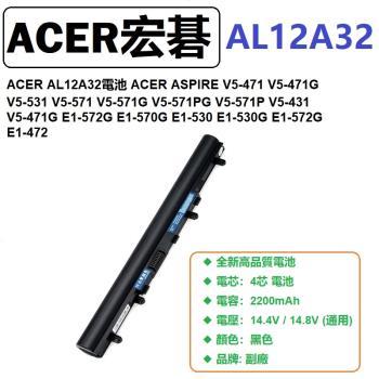 ACER ASPIRE V5-571電池 ACER V5-571G V5-571PG V5-571P