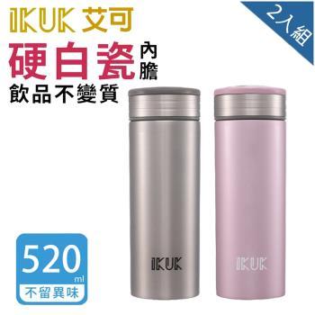 【2入組】IKUK艾可 真空雙層內陶瓷保溫杯 520ml IKHI-520 共六色