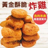 【快樂大廚】黃金酥脆超juicy爆汁鮮嫩雞塊5包75塊組(300g/包/約15塊)