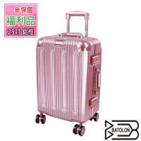 (福利品  25吋 )  閃耀星辰TSA鎖PC鋁框箱/行李箱 (玫瑰金)
