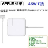 APPLE 45W MAGSAFE2 電源轉接器T頭 適用於 MACBOOK AIR 13吋 11吋
