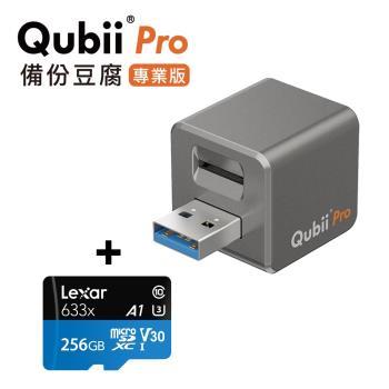 Qubii Pro備份豆腐專業版 太空灰 + Lexar記憶卡256GB
