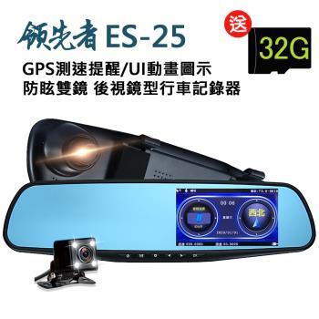 領先者 ES-25 GPS測速提醒 防眩雙鏡 後視鏡型行車記錄器(加送16G卡)
