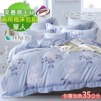 KOSNEY  夏日庭榭藍  吸濕排汗萊賽爾天絲單人兩用被床包組床包高度約35公分