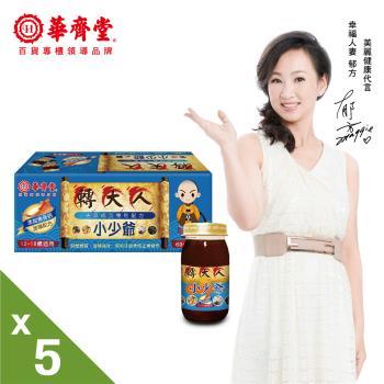 8【華齊堂】轉大人-小少爺成長飲5盒(60ml/共50瓶)