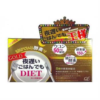 【日本新谷酵素】夜遲Night Diet熱控孅美酵素錠 王樣黃金版x一盒(30包/盒)