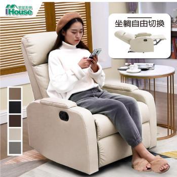 IHouse-尼克 舒適單人無段式休閒沙發躺椅 6色