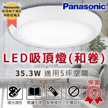 【2019最新款】國際牌 Panasonic 35.3W 和卷 吸頂燈 調光調色 LGC31115A09