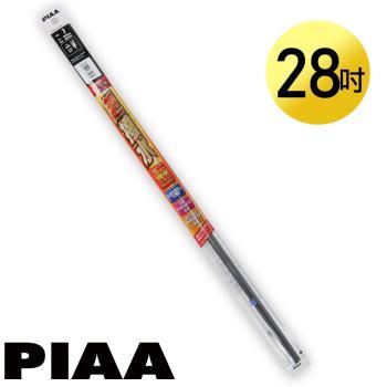 日本PIAA 硬骨/三節雨刷 28吋/700mm 超撥水替換膠條 (SUW70)