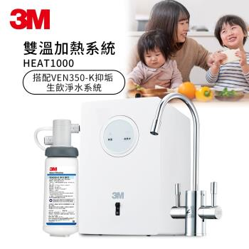 3M 加熱雙溫淨水組 HEAT1000 (附抑垢生飲淨水系統 VEN350-K)(原廠安裝)