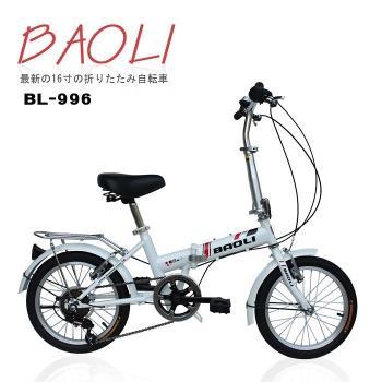BAOLI SHIMANO 16吋6速折疊車 兒童自行車 折疊車