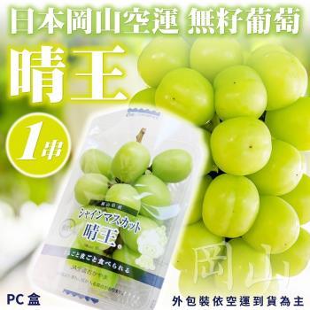 果物樂園-日本晴王麝香葡萄(2串/每串600g±10%含盒重)