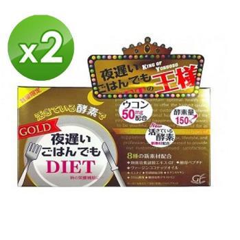 【日本新谷酵素】夜遲Night Diet熱控孅美酵素錠 王樣黃金版x2盒(30包/盒)