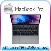 【Apple】Macbook Pro 13吋 2.4GHZ 四核心/8GB/256G (MV962TA/A)太空灰
