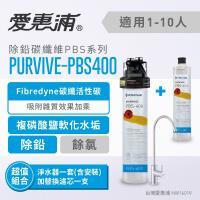 愛惠浦 EVERPURE PURVIVE-PBS400超值特惠組(淨水器+替換濾芯)