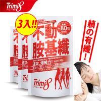 Trimi8_不動胺基纖_ (72粒/包;3入組)