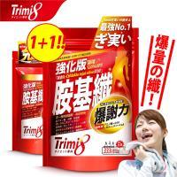 【+99多30粒】Trimi8_強化版胺基纖_(共333粒/包+30粒/包)