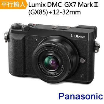 Panasonic Lumix DMC-GX7 Mark II / DMC-GX85+12-32mm 單鏡組*(中文平輸)