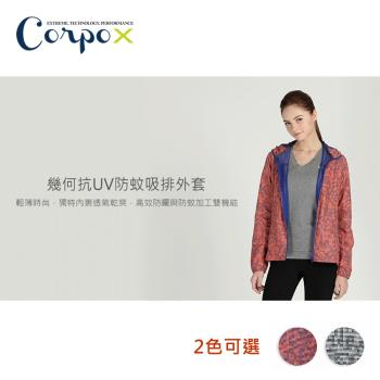 【Corpo X】女款幾何抗UV防蚊吸排外套
