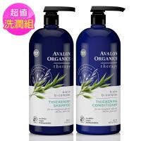 AVALON ORGANICS湛藍B群健髮精油洗髮+潤絲(946ml/32oz)