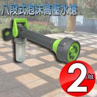 金德恩 台灣製造專利款 2組八段式混合洗劑型高壓泡沫水槍附混和容器瓶/澆花/清潔/洗車
