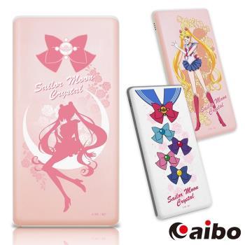 【Sailor Moon】美少女戰士 12000Plus 極致輕薄行動電源