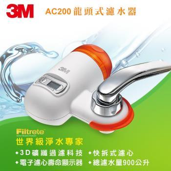 3M Filtrete 3D礦纖龍頭式濾水器AC200