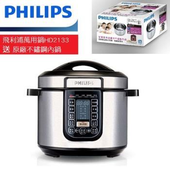 Philips 飛利浦 智慧萬用鍋 HD2133(贈不鏽鋼內鍋)
