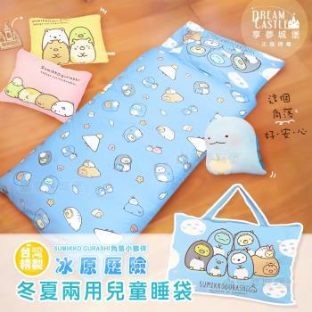 享夢城堡 超纖加大鋪棉冬夏兩用4.5x5兒童睡袋-角落小夥伴 冰原歷險-藍