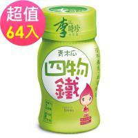 即期品【李時珍】 青木瓜四物鐵64瓶(50ml/瓶,2019/10/27到期)